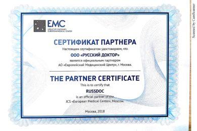 Сертификат партнера ЕМС
