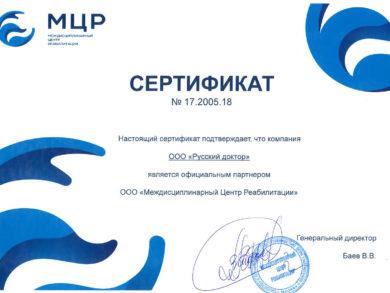 сертификат - МЦР