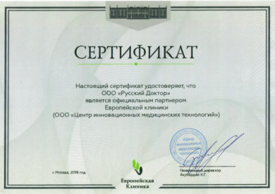 сертификат - Евроонко