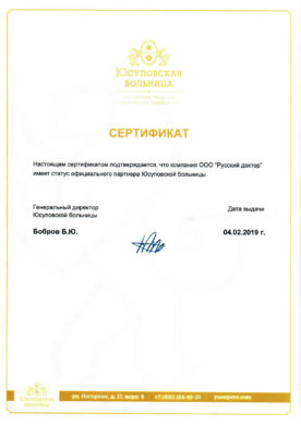сертификат - Юсповская