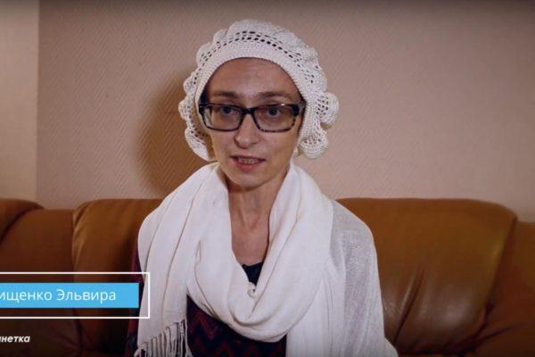 Видеоотзыв о лечении редкого заболевания у Стилиди И.С. – Эльвира Грищенко