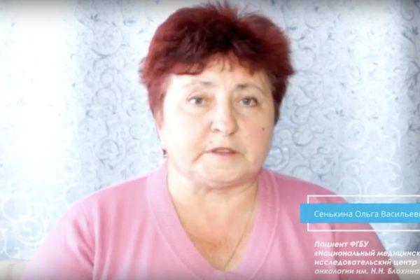 Видеоотзыв пациентки РОНЦ им. Блохина – Сенькина Ольга