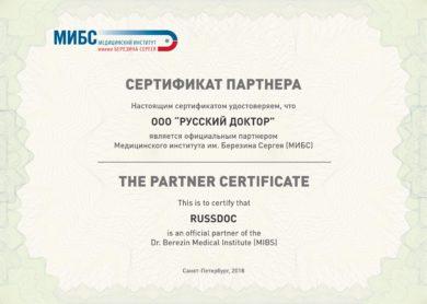 Сертификат партнера МИБС