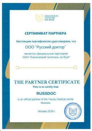 Сертификат партнера клинический госпиталь на Яузе