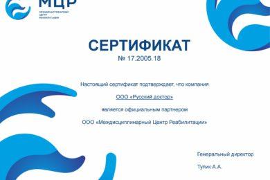 Сертификат партнера МЦР