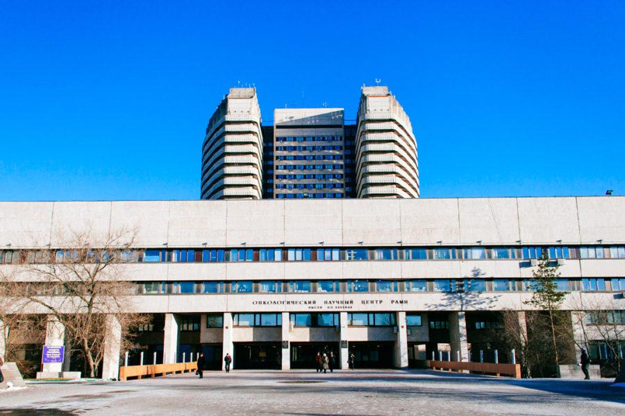 Онкологический центр им. Н. Н. Блохина в Москве • Русский Доктор