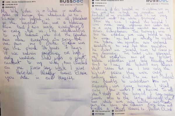Письменный отзыв пациента об операции