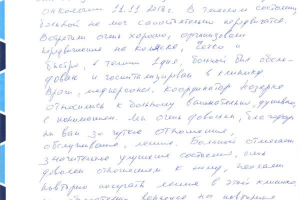 Отзыв пациента из Казахстана
