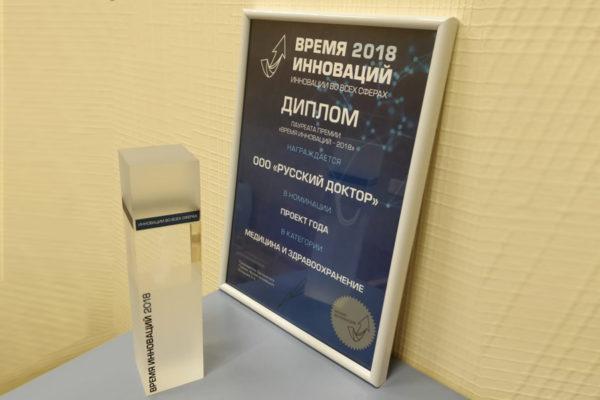 Компания «Русский Доктор» – лауреат премии «Время инноваций – 2018»