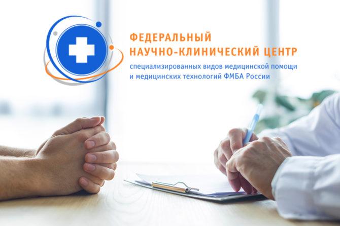 Наш новый партнер – ФГБУ ФНКЦ ФМБА России
