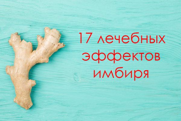 17 лечебных эффектов имбиря