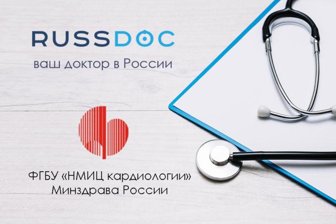 Russdoc – официальный партнер ФГБУ «НМИЦ кардиологии» Минздрава России