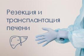 Методы хирургического лечения рака печени. Резекция и трансплантация