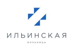 Ильинская больница