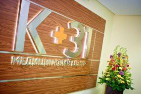 Медицинский центр К+31